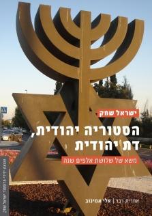 שער קדמי הסטוריה יהודית דת יהודית