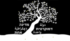 ODS - Jaffa One Democratic State Group